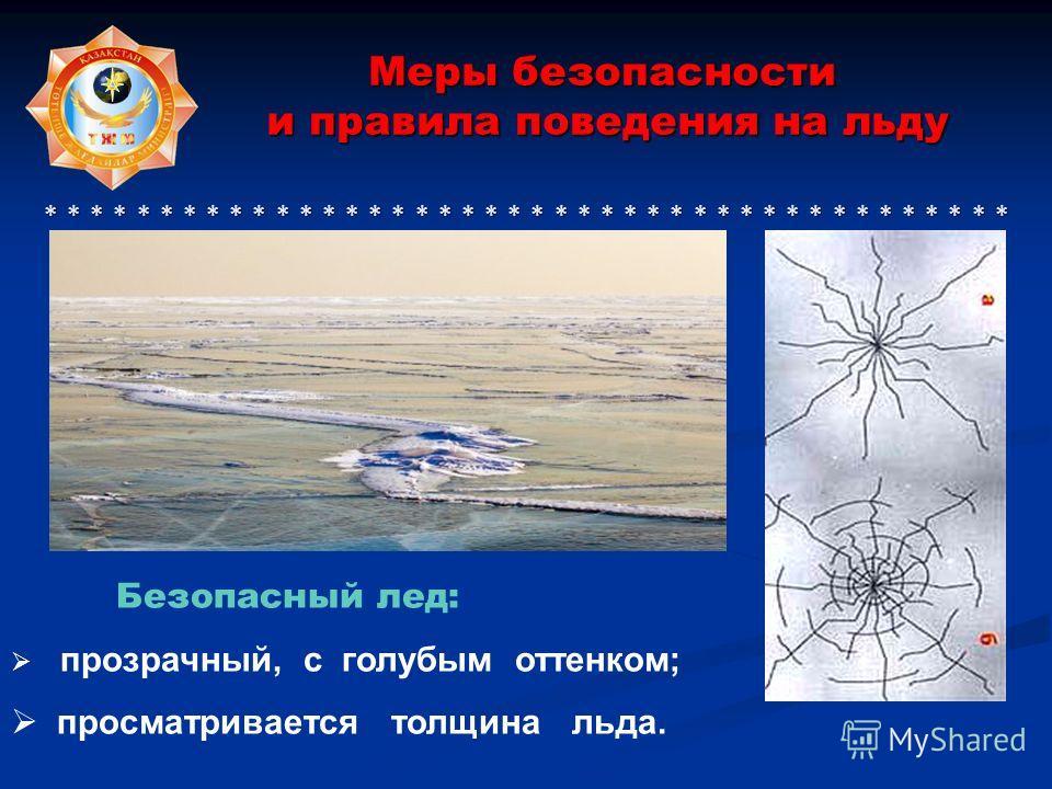 Безопасный лед: прозрачный, с голубым оттенком; просматривается толщина льда. Меры безопасности и правила поведения на льду * * * * * * * * * * * * * * * * * * * * * * * * * * * * * * * * * * * * * * * * * * Меры безопасности и правила поведения на л