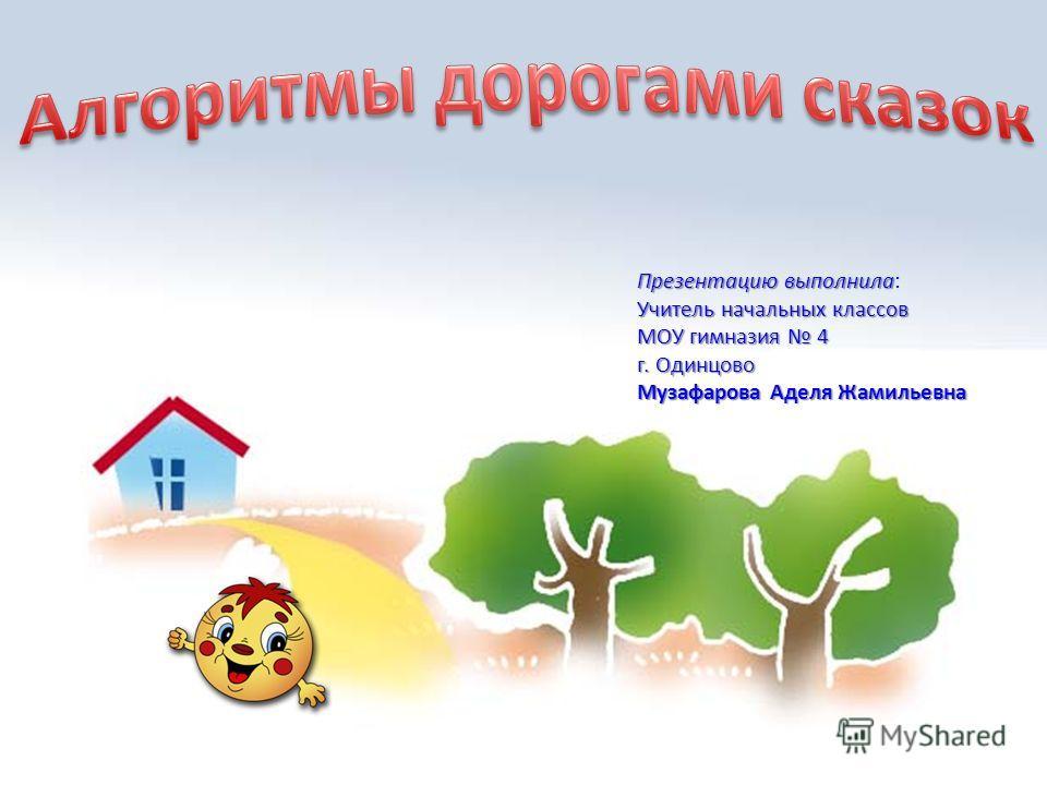 Презентацию выполнила Презентацию выполнила: Учитель начальных классов МОУ гимназия 4 г. Одинцово Музафарова Аделя Жамильевна