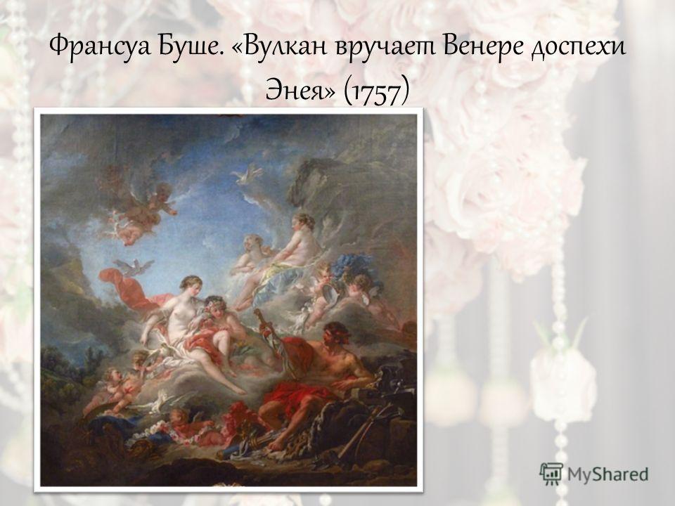 Франсуа Буше. «Вулкан вручает Венере доспехи Энея» (1757)