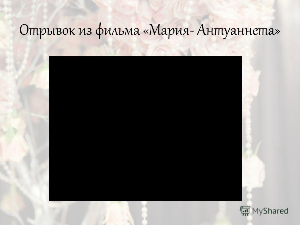 Отрывок из фильма «Мария- Антуаннета»