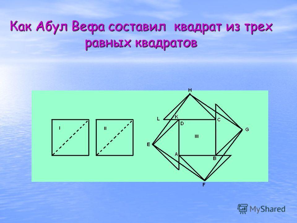 Как Абул Вефа составил квадрат из трех равных квадратов