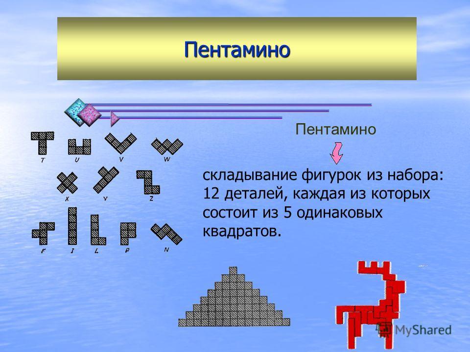 Пентамино Пентамино складывание фигурок из набора: 12 деталей, каждая из которых состоит из 5 одинаковых квадратов.