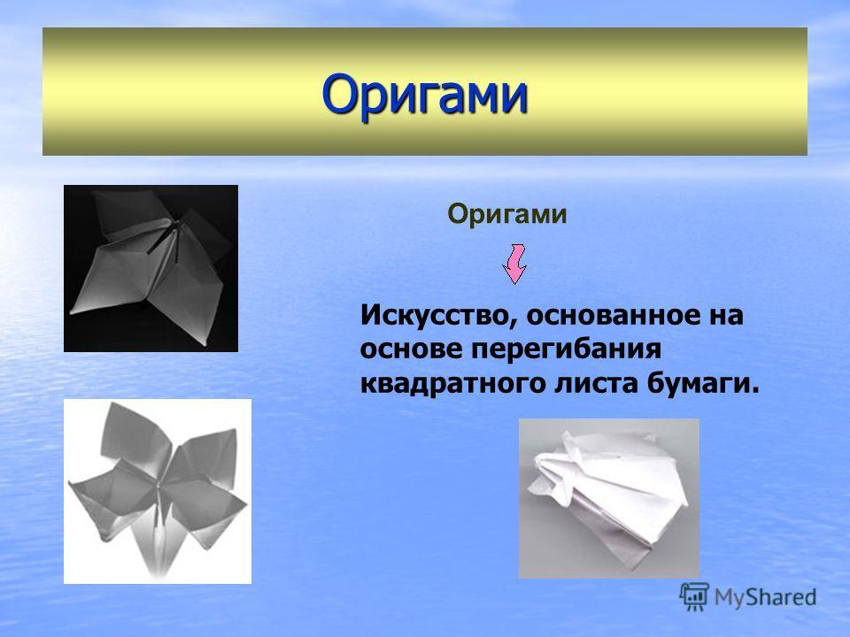 Оригами Оригами Искусство, основанное на основе перегибания квадратного листа бумаги.