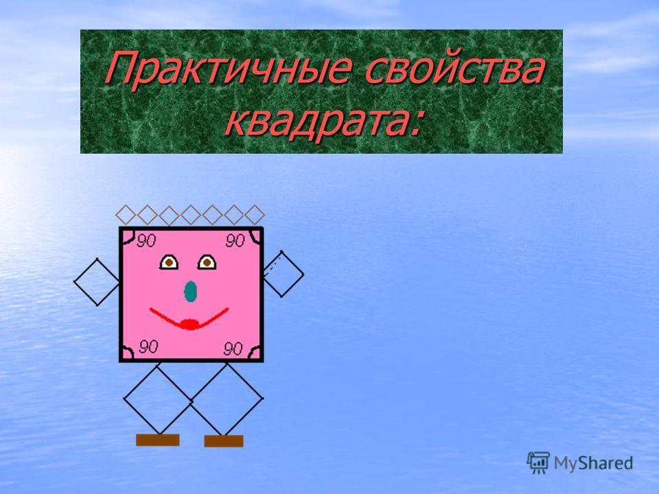 Практичные свойства квадрата: