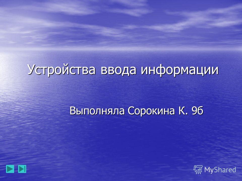 Устройства ввода информации Выполняла Сорокина К. 9б