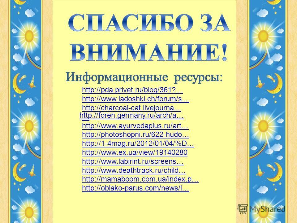 http://foren.germany.ru/arch/a… http://pda.privet.ru/blog/361?… http://www.ladoshki.ch/forum/s… http://charcoal-cat.livejourna… … http://www.ayurvedaplus.ru/art… http://photoshopni.ru/622-hudo… http://1-4mag.ru/2012/01/04/%D… http://www.ex.ua/view/19
