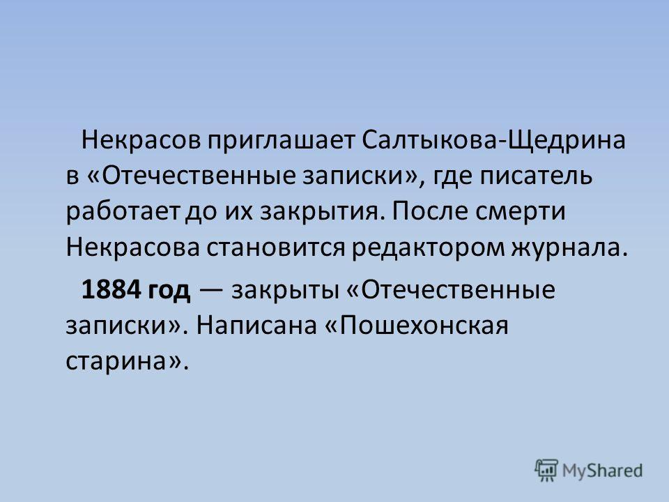 Некрасов приглашает Салтыкова-Щедрина в «Отечественные записки», где писатель работает до их закрытия. После смерти Некрасова становится редактором журнала. 1884 год закрыты «Отечественные записки». Написана «Пошехонская старина».