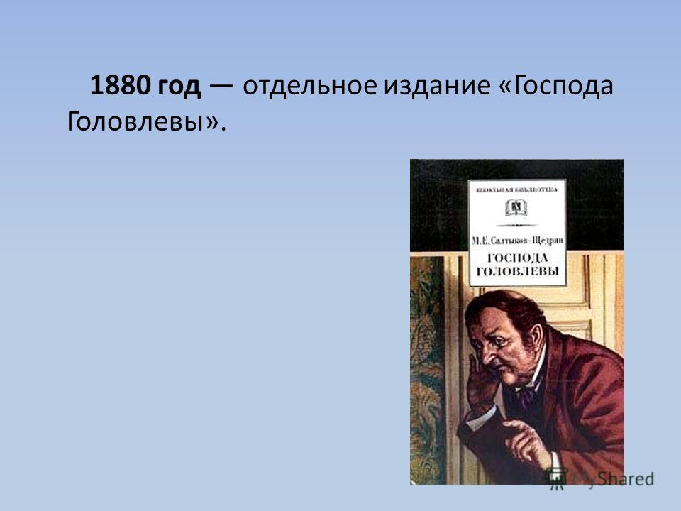 1880 год отдельное издание «Господа Головлевы».