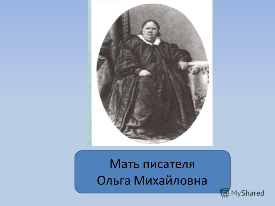 Мать писателя Ольга Михайловна