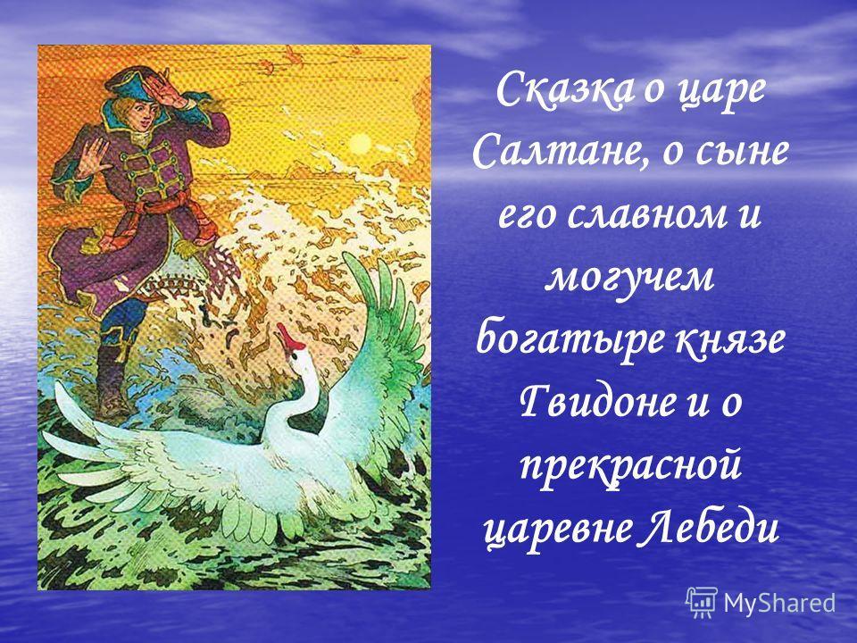 Сказка о царе Салтане, о сыне его славном и могучем богатыре князе Гвидоне и о прекрасной царевне Лебеди