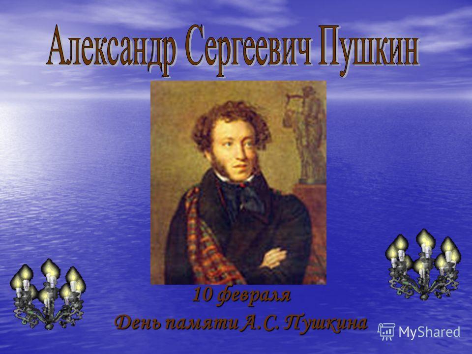 10 февраля День памяти А.С. Пушкина