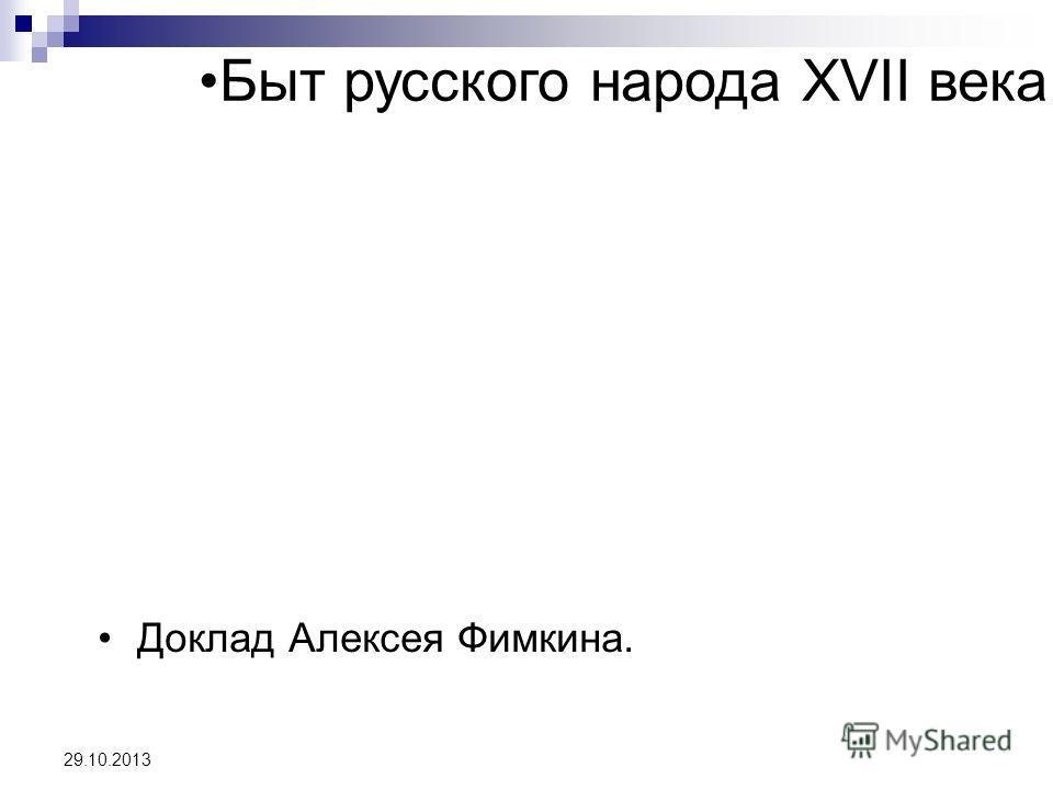 29.10.2013 Доклад Алексея Фимкина. Быт русского народа XVII века