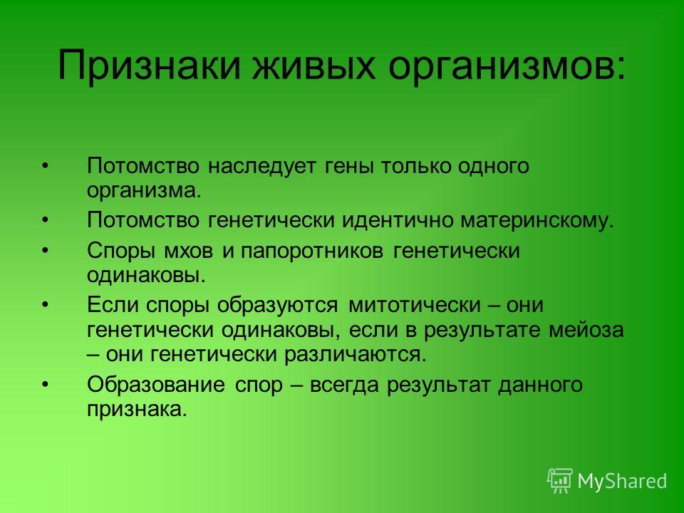 полезного действия банк заданий фипи:признаки живых организмов Марина Георгиевна