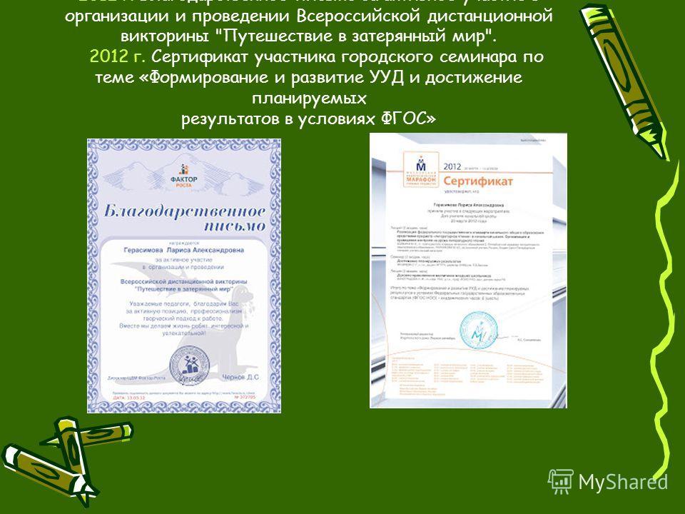 2012 г. Благодарственное письмо за активное участие в организации и проведении Всероссийской дистанционной викторины