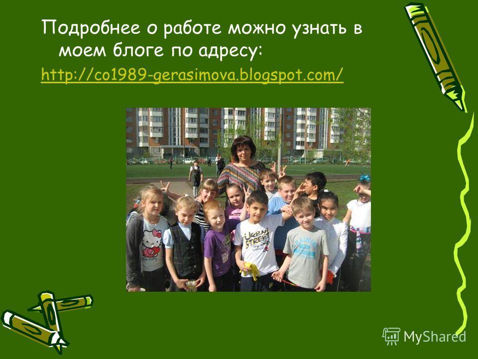 Подробнее о работе можно узнать в моем блоге по адресу: http://co1989-gerasimova.blogspot.com/