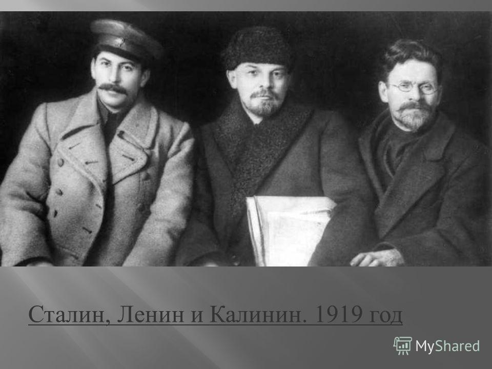 Сталин, Л енин и К алинин. 1919 г од