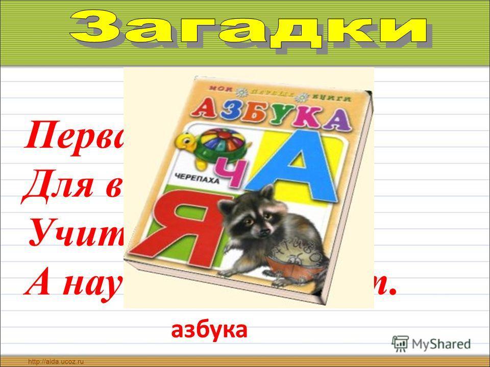 Первая книжка Для всех детишек: Учит мучит, А научит радует. азбука