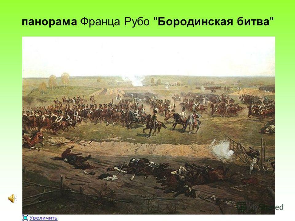 панорама Франца Рубо Бородинская битва