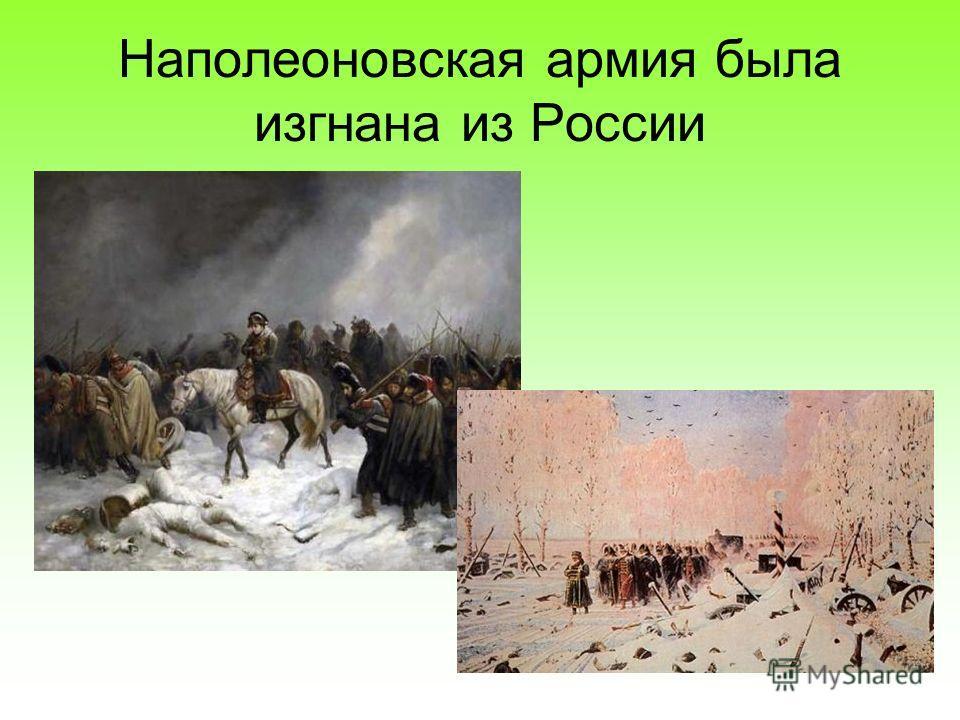 Наполеоновская армия была изгнана из России