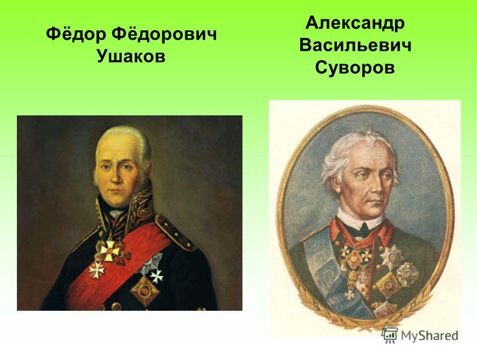 Фёдор Фёдорович Ушаков Александр Васильевич Суворов