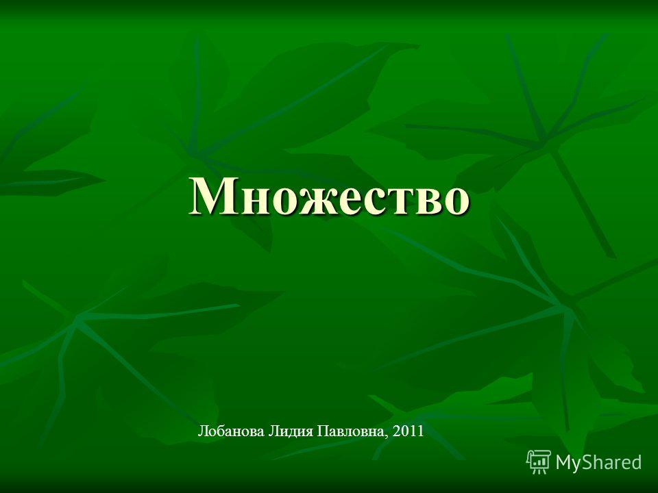 Множество Лобанова Лидия Павловна, 2011
