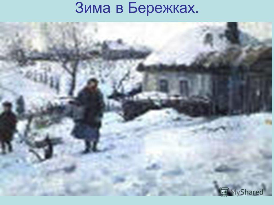 Зима в Бережках. Какие выразительные средства использует автор, создавая зимний пейзаж?