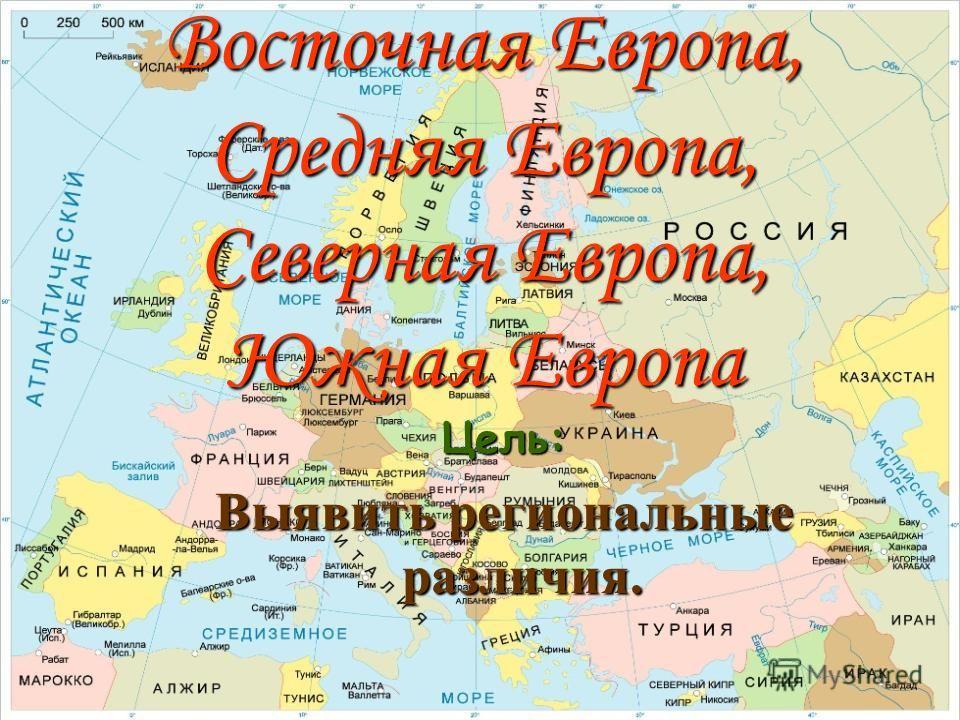 Восточная Европа, Средняя Европа, Северная Европа, Южная Европа Цель: Выявить региональные различия.