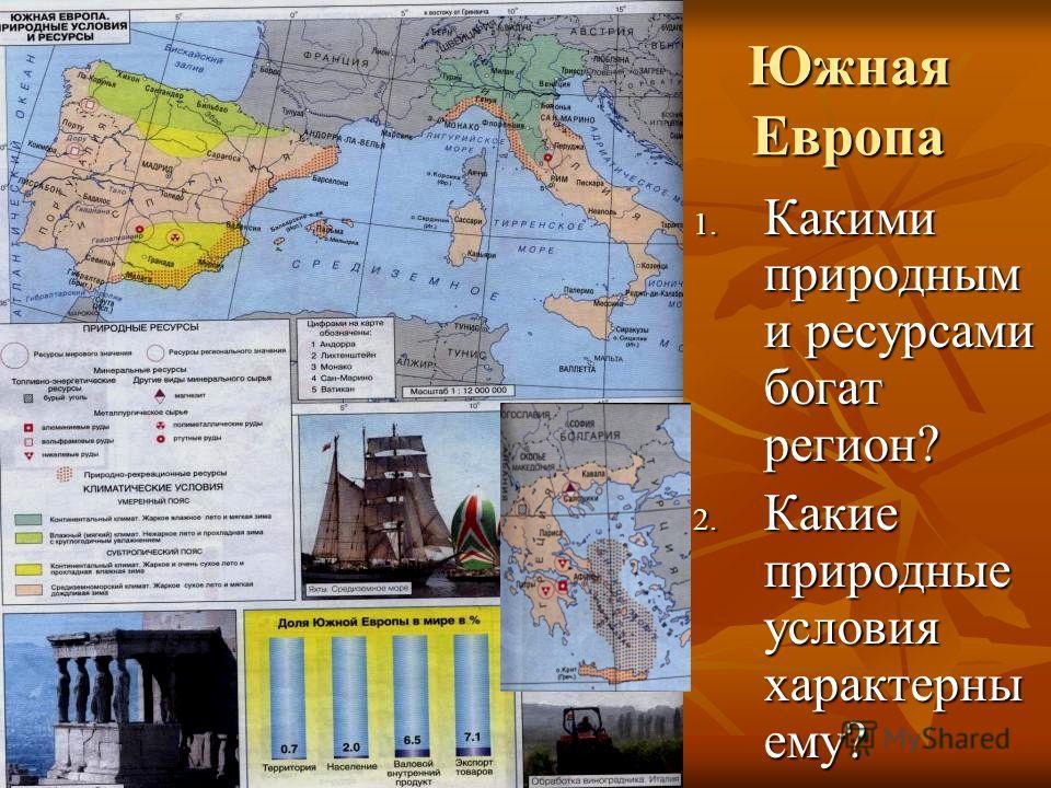 Южная Европа 1. Какими природным и ресурсами богат регион? 2. Какие природные условия характерны ему?