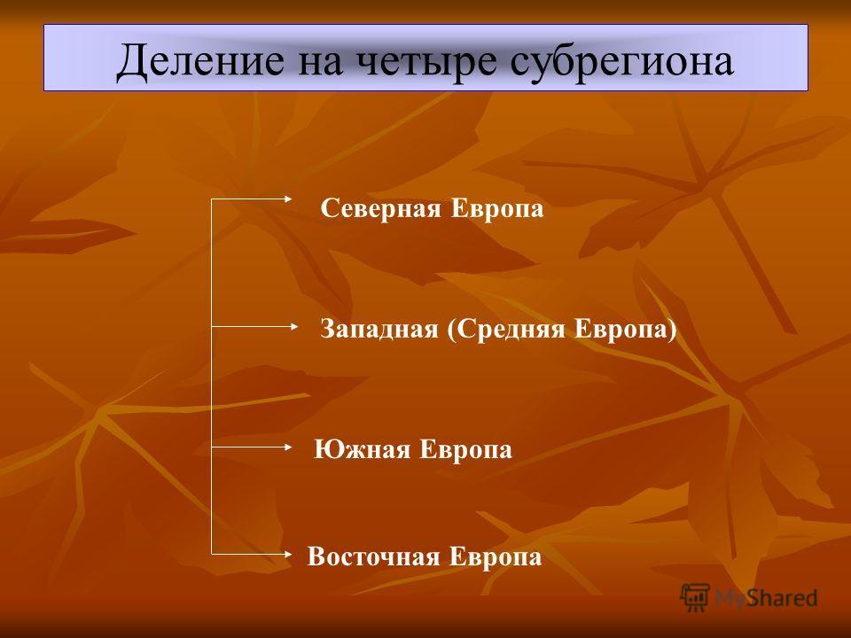 Деление на четыре субрегиона Северная Европа Западная (Средняя Европа) Южная Европа Восточная Европа