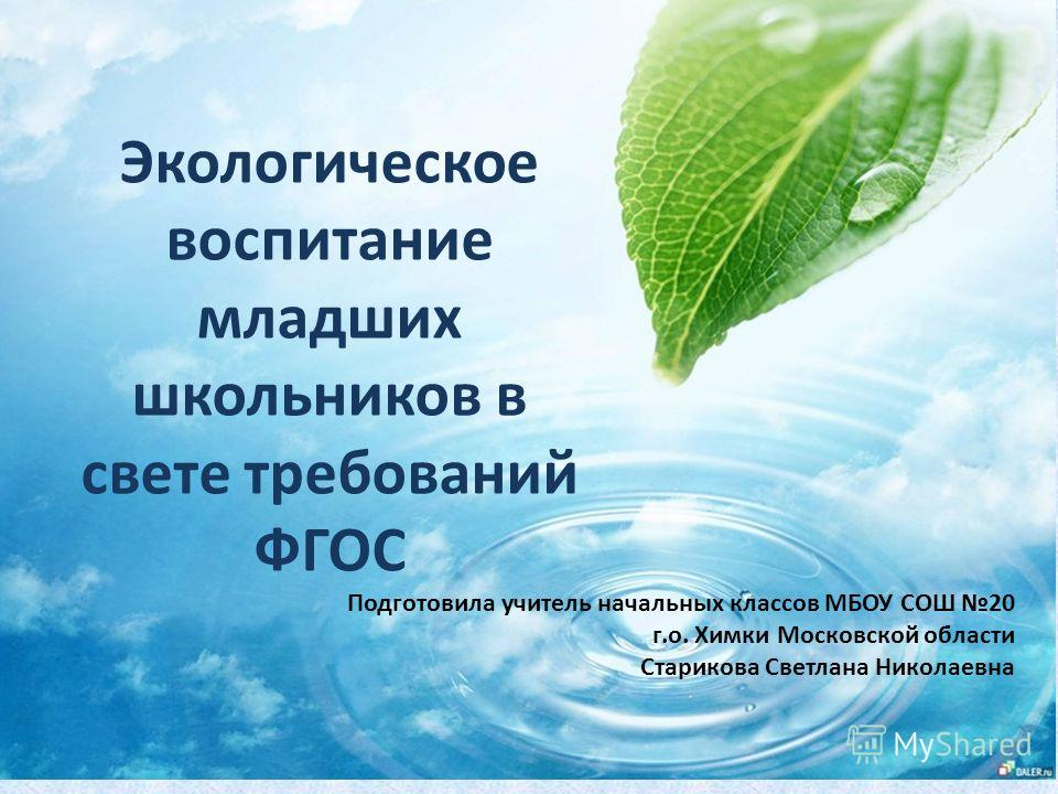 """доклад по экологическому воспитанию по фгос Статья на тему: Доклад по экологии """"Экологическое ..."""