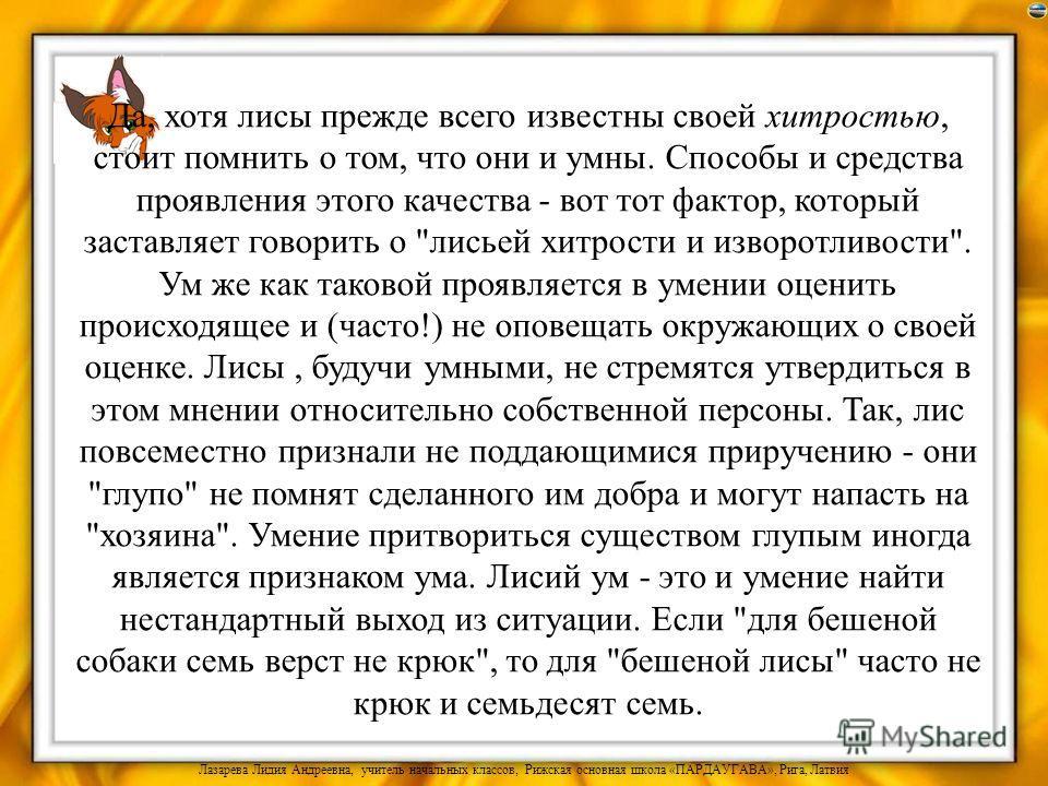 Лазарева Лидия Андреевна, учитель начальных классов, Рижская основная школа «ПАРДАУГАВА», Рига, Латвия Да, хотя лисы прежде всего известны своей хитростью, стоит помнить о том, что они и умны. Способы и средства проявления этого качества - вот тот фа