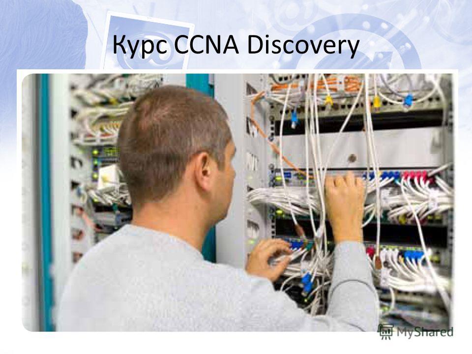 Курс CCNA Discovery Базовый курс для подготовки сетевого специалиста в соответствии с международной сертификацией CCENT и CCNA. В ходе обучения слушатели знакомятся с общей теорией проектирования сетей и приобретают практические навыки по построению