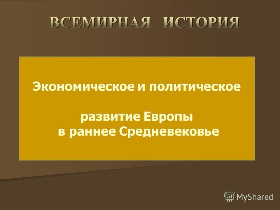 Презентации по истории экономики