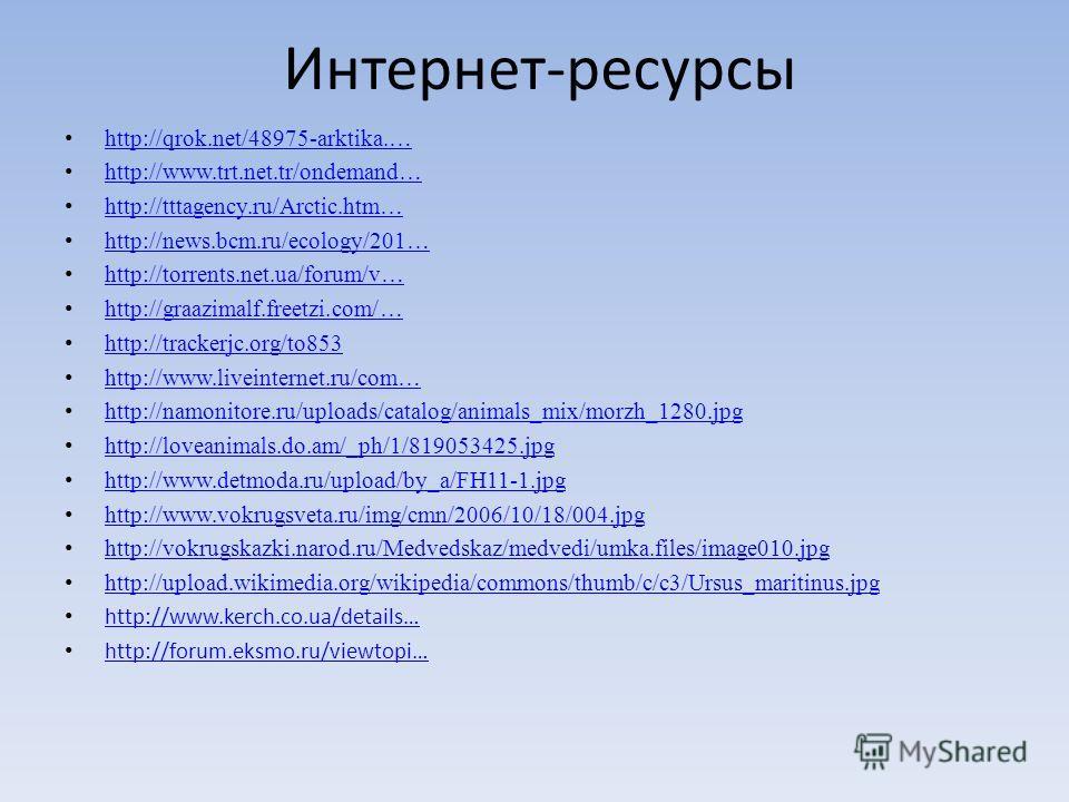 Интернет-ресурсы http://qrok.net/48975-arktika.… http://www.trt.net.tr/ondemand… http://tttagency.ru/Arctic.htm… http://news.bcm.ru/ecology/201… http://torrents.net.ua/forum/v… http://graazimalf.freetzi.com/… http://trackerjc.org/to853 http://www.liv