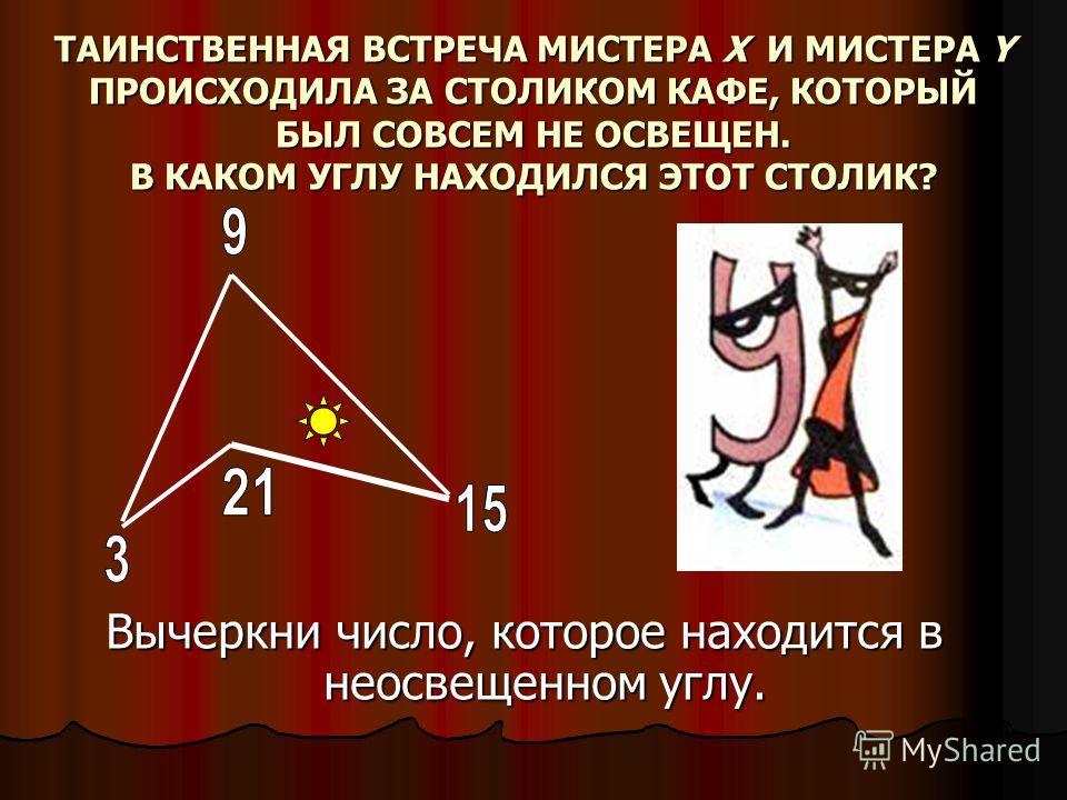 За какой столик сели уважаемые господа? Какое число находится и в треугольнике, и в прямоугольнике, и в трапеции, но не в круге?