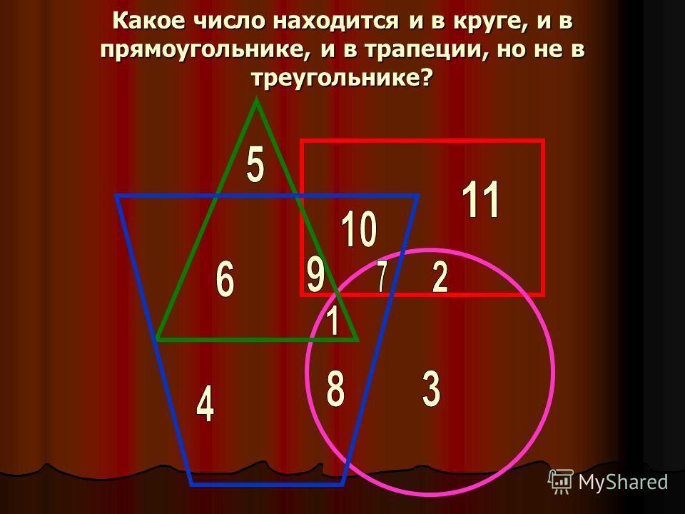 Мистер У предал мистеру Х пароль тайного общества математиков. Какое число находится и в треугольнике, и в трапеции, и в круге, но не в прямоугольнике?