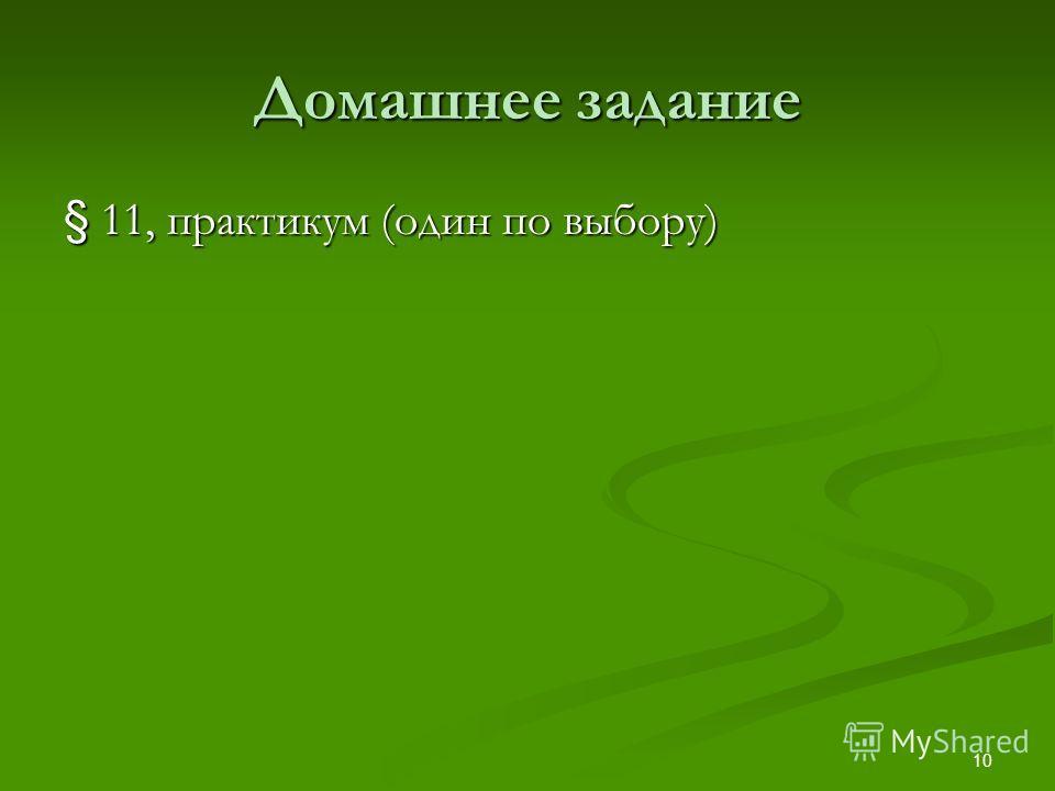10 Домашнее задание § 11, практикум (один по выбору)