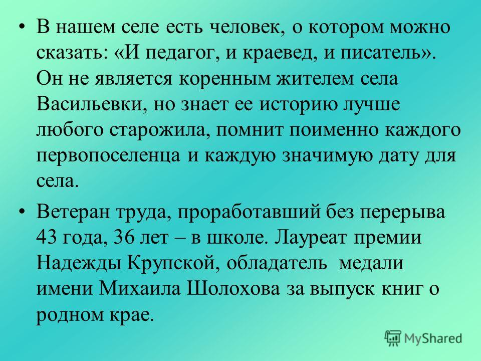 В нашем селе есть человек, о котором можно сказать: «И педагог, и краевед, и писатель». Он не является коренным жителем села Васильевки, но знает ее историю лучше любого старожила, помнит поименно каждого первопоселенца и каждую значимую дату для сел