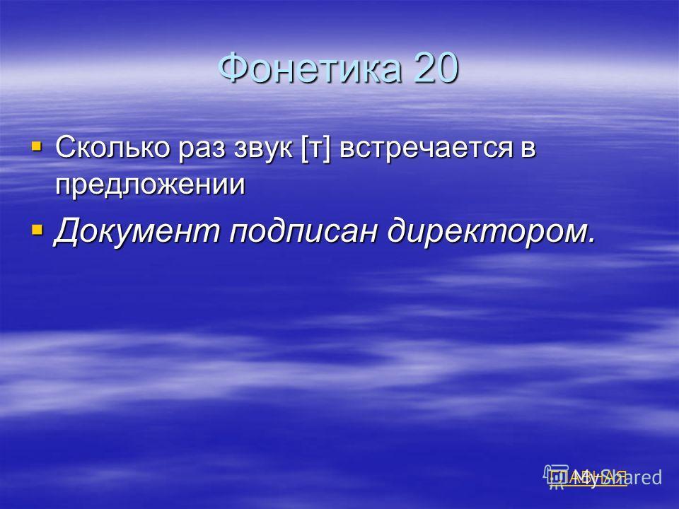 Фонетика 20 Сколько раз звук [т] встречается в предложении Сколько раз звук [т] встречается в предложении Документ подписан директором. Документ подписан директором. ГЛАВНАЯ