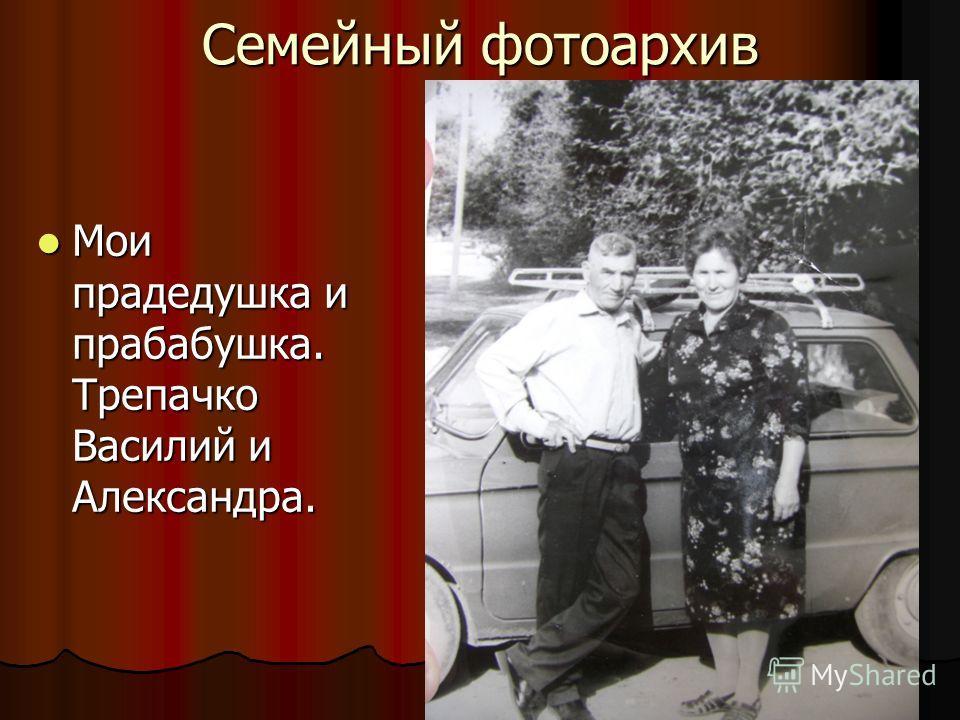 Мои прадедушка и прабабушка. Трепачко Василий и Александра. Мои прадедушка и прабабушка. Трепачко Василий и Александра.