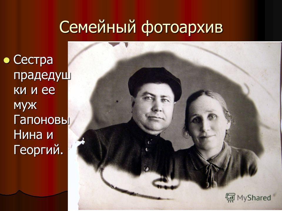 Семейный фотоархив Сестра прадедуш ки и ее муж Гапоновы Нина и Георгий. Сестра прадедуш ки и ее муж Гапоновы Нина и Георгий.