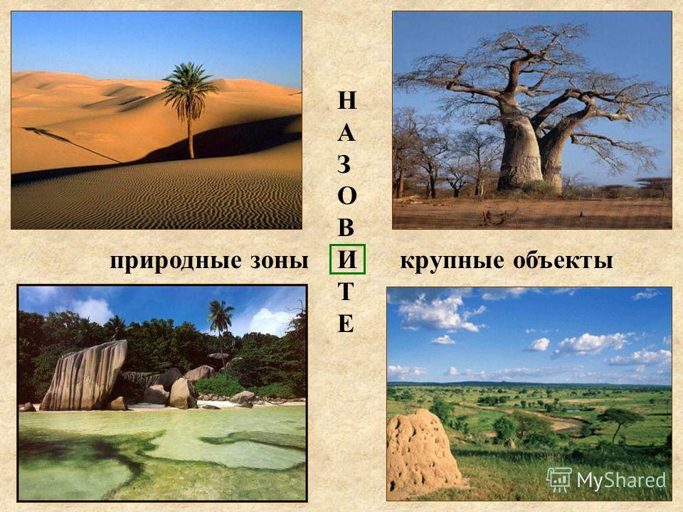 НАЗОВИТЕНАЗОВИТЕ природные зоныкрупные объекты