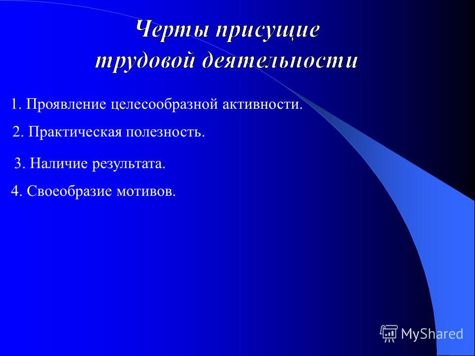 1. Проявление целесообразной активности. 2. Практическая полезность. 3. Наличие результата. 4. Своеобразие мотивов.