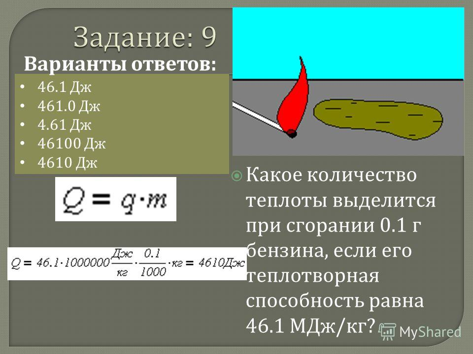 Какое количество теплоты выделится при сгорании 0.1 г бензина, если его теплотворная способность равна 46.1 МДж / кг ? 46.1 Дж 461.0 Дж 4.61 Дж 46100 Дж 4610 Дж Варианты ответов :