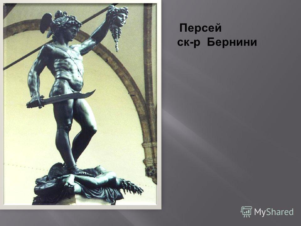 Персей ск-р Бернини