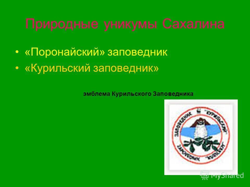 Природные уникумы Сахалина «Поронайский» заповедник «Курильский заповедник» эмблема Курильского Заповедника