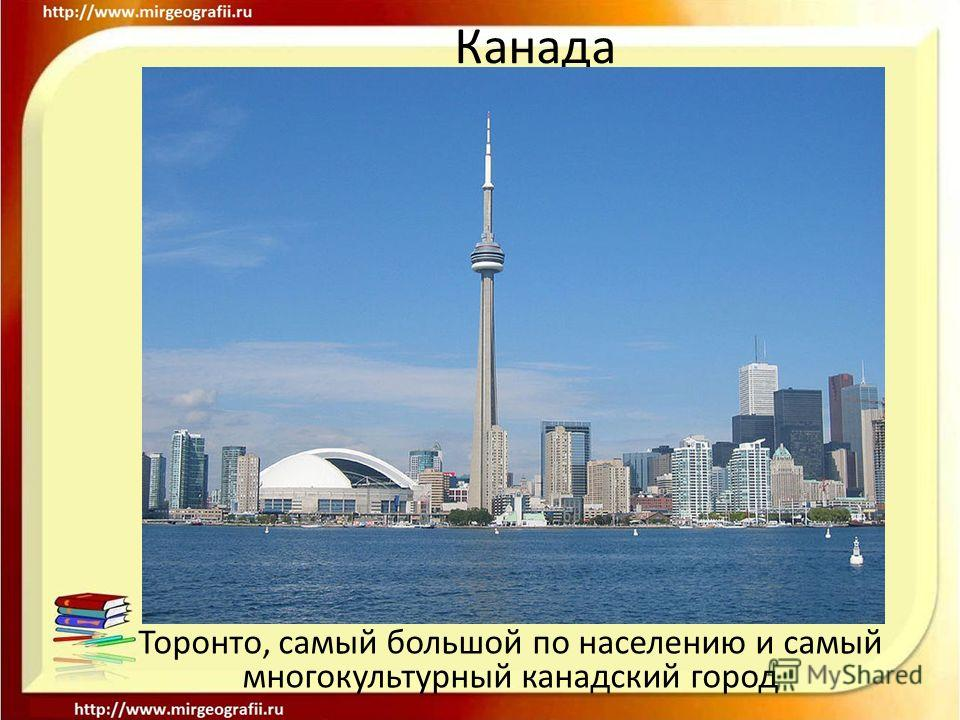 Канада Торонто, самый большой по населению и самый многокультурный канадский город