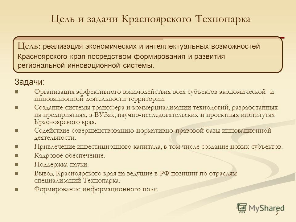 2 Цель и задачи Красноярского Технопарка Задачи: Организация эффективного взаимодействия всех субъектов экономической и инновационной деятельности территории. Создание системы трансфера и коммерциализации технологий, разработанных на предприятиях, в