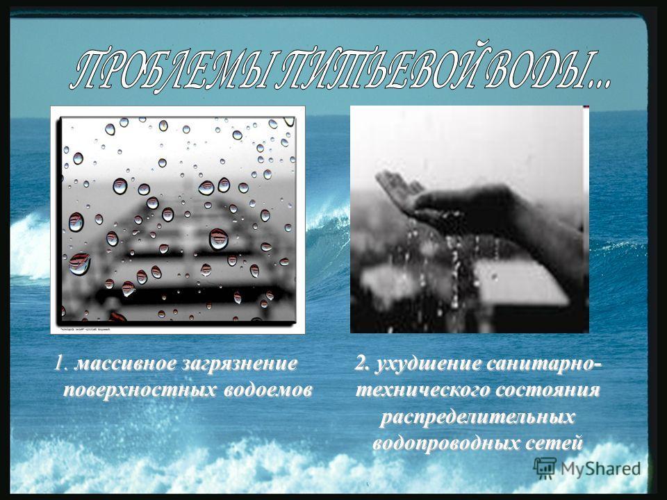 1. массивное загрязнение поверхностных водоемов 2. ухудшение санитарно- технического состояния распределительных водопроводных сетей