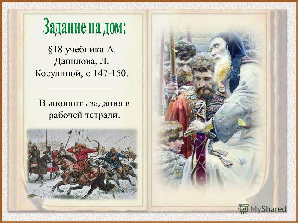 §18 учебника А. Данилова, Л. Косулиной, с 147-150. Выполнить задания в рабочей тетради.